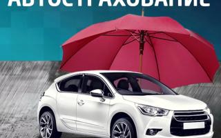Автострахование в Алматы