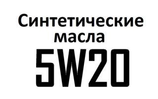 Моторное масло 5W20: как расшифровывается, характеристики, какой бренд выбрать