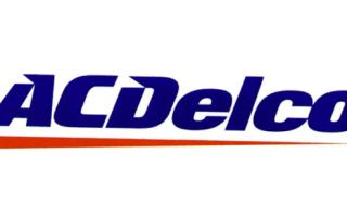 Возможность выбора оригинальных деталей AcDelco