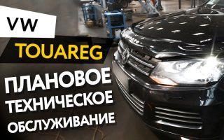 Как часто должно проводиться техническое обслуживание Volkswagen Touareg?