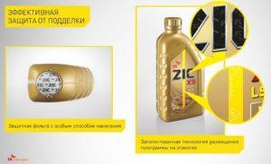 Отличия оригинального масла ZIC