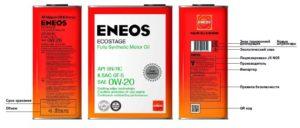 Канистра оригинального масла ENEOS